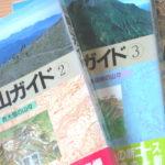 登山 ガイドブック 夏山ガイド