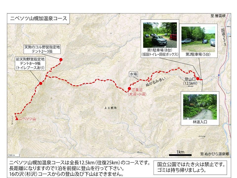 ニペソツ山幌加温泉コース地図