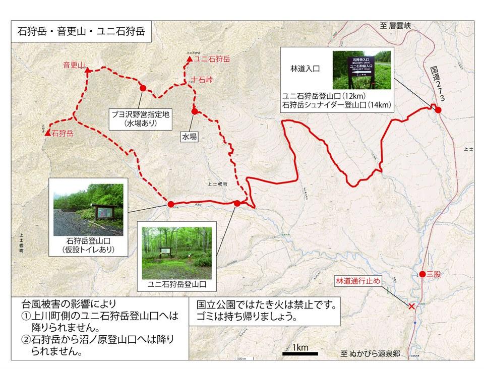 石狩岳・音更山・ユニ石狩岳林道地図