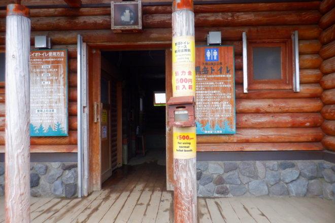 黒岳石室トイレ