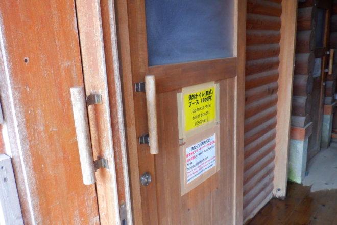 黒岳石室トイレ(和式)
