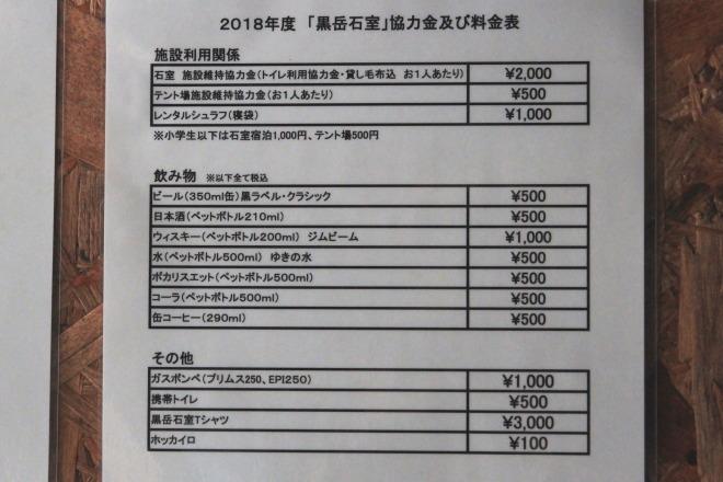 黒岳 石室 売店 メニュー
