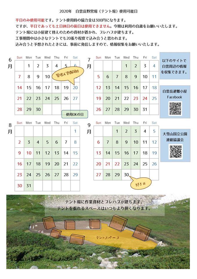 白雲岳避難小屋2020年カレンダー