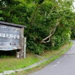 羅臼岳(羅臼温泉コース)登山に便利な羅臼温泉野営場と熊の湯ガイド