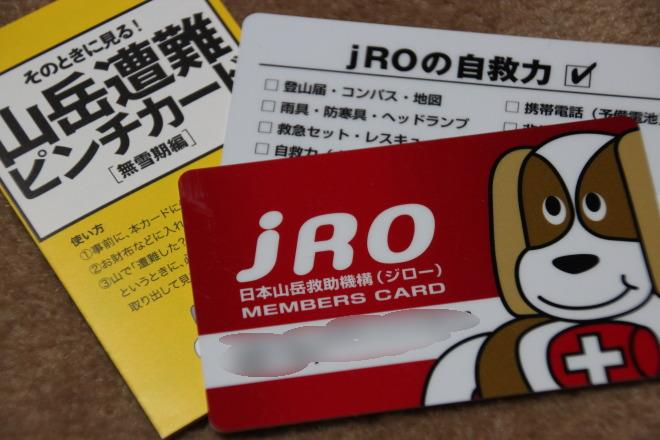 JROの会員カード