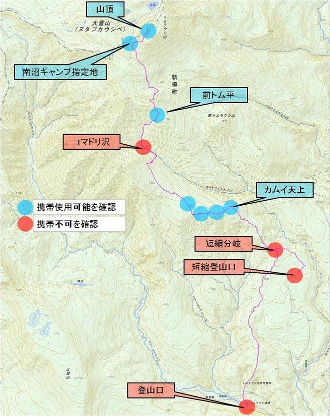 トムラウシ山 携帯使用可能マップ