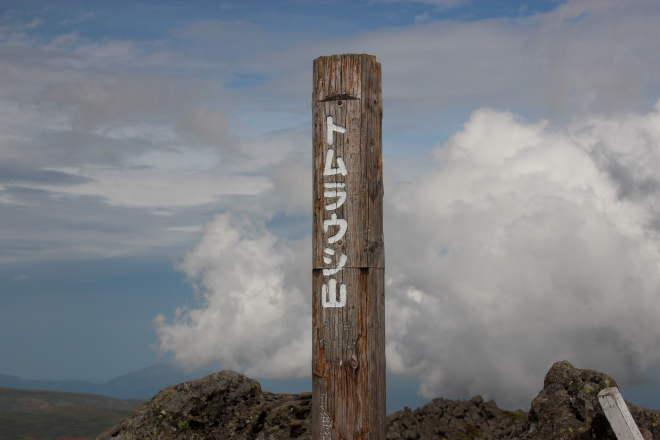 トムラウシ山頂上