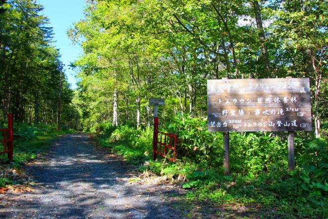 野営場入口