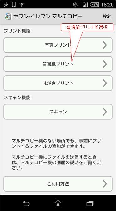 アプリ説明