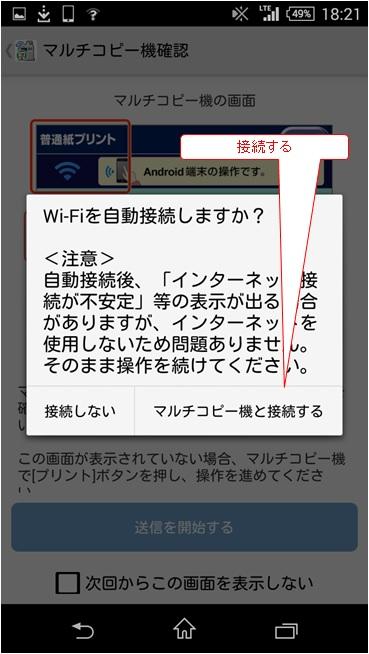 アプリ説明3