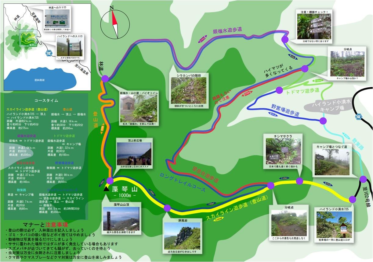 藻琴山セルフガイドマップ