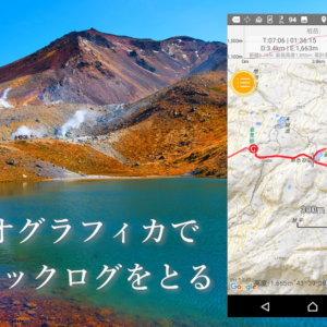 旭岳と旭岳のログ