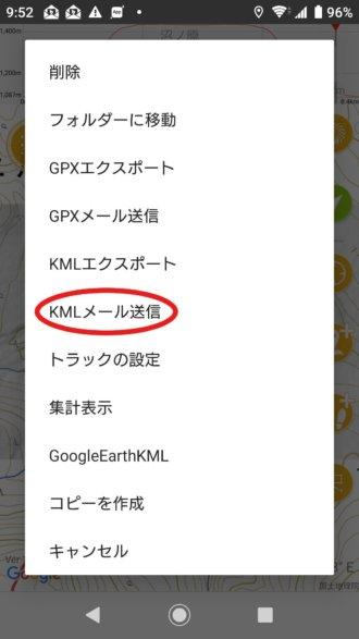 KMLメール送信画面