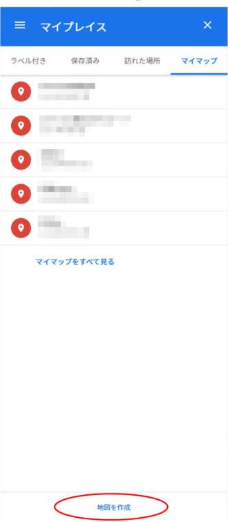 グーグルマップ マイプレイス