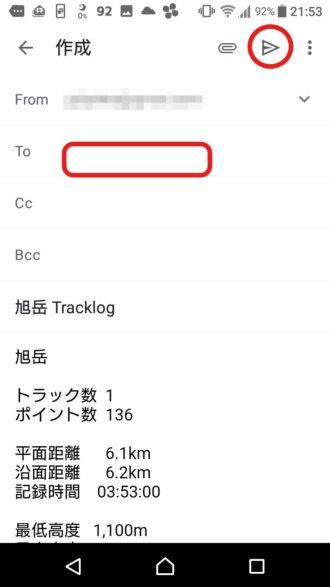 ジオグラフィカメール送信画面