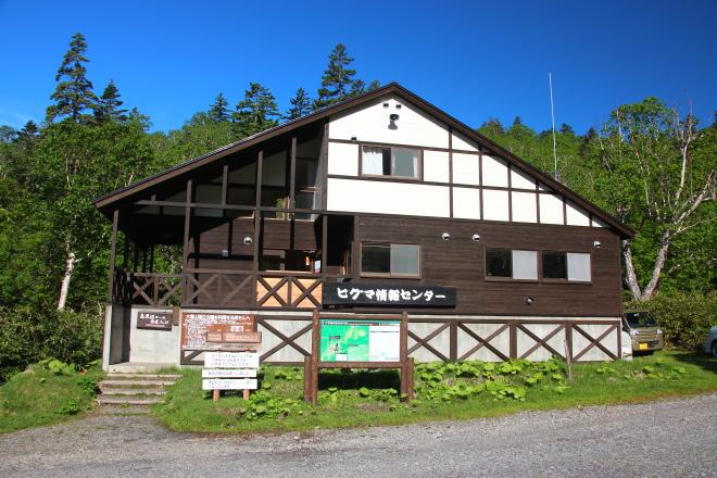大雪山高原温泉ヒグマ情報センター