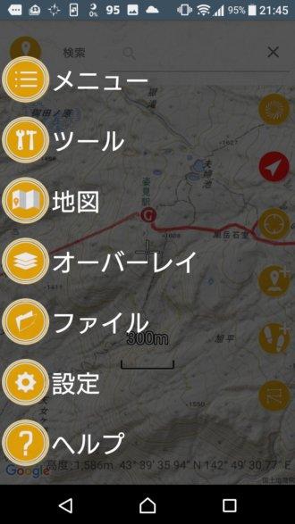 ジオグラフィカファイル画面