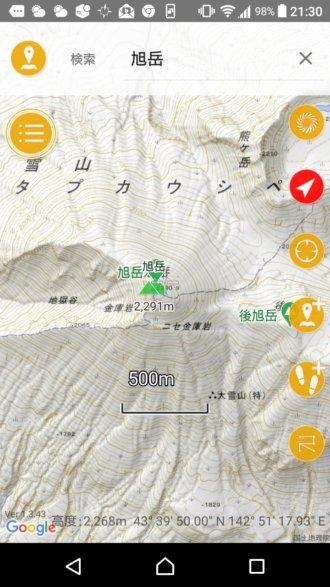 ジオグラフィカ広域地図