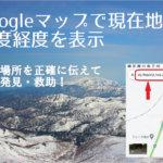 Googleマップで現在地の緯度経度を表示