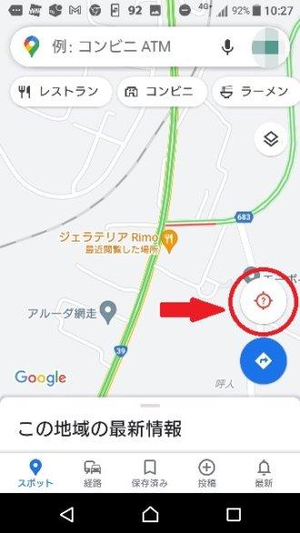 グーグルマップを起動したスマホ画面