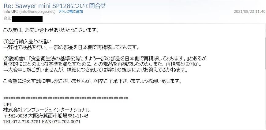 UPIからの回答