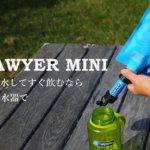SAWYER MINI 浄水器